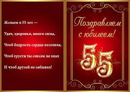 Открытки с юбилеем лет мужчине скачать бесплатно Дарлайк ру Красивая открытка с юбилеем мужчине 55