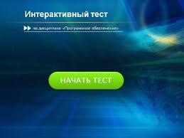 Оценка знаний учащихся Информатика Сообщество взаимопомощи  Интерактивный тест по предмету Информатика и ИКТ 11 класс