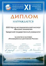 Коллекция дипломов и наград ФИТиВТ xi Петербургский международный экономический форум Диплом НИИ ВТ · Чтобы посмотреть увеличенную картинку
