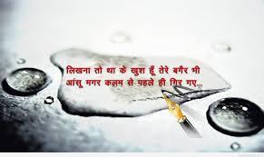 sad es in hindi 7