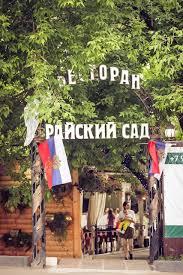 "Ресторан ""<b>Райский сад</b>"" город Балашиха"