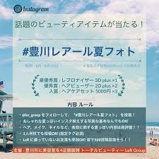 豊川レアール夏フォト Hash Tags Deskgram