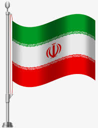「イラン無料画像」の画像検索結果