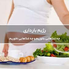 نتیجه تصویری برای تغذیه در دوران بارداری