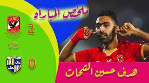 ملخص مباراة الاهلي والمقاولون العرب 3/ 2 مباراه وديه
