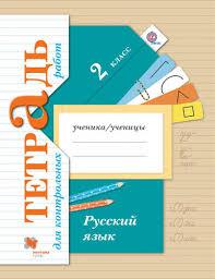 Русский язык класс тетрадь для контрольных работ для  Купить Романова В Ю Русский язык 2 класс тетрадь для контрольных