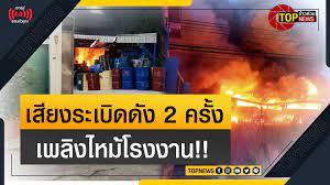 TOP News - เพลิงไหม้โรงงาน ซอยท่าข้าม 14