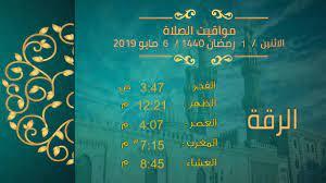 مواقيت الصلاة فى سوريا 1 رمضان 1440 6 مايو 2019 - YouTube