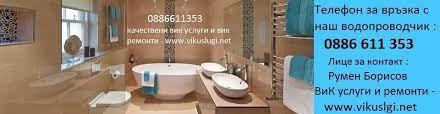 Ние имаме водопроводчици и техници с дългогодишен опит готови да ви предоставят изключителни услуги от които се нуждаете.имате нужда от решение. V I K Uslugi Sofiya Service Professionnel Sofia 1 Avis 3 Photos Facebook