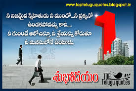 Good Morning Images With Friendship Quotes In Telugu