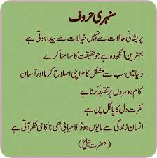 Beautiful Quotes Hazrat Ali Urdu Best Of Hazrat Ali RA Quotes Hazrat Ali RA 24 Beautiful Quotes