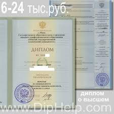 help diploms com изготовление и продажа дипломов  купить диплом о высшем образовании от 6 до 24 тыс руб