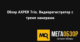 Обзор <b>AXPER Trio</b>. <b>Видеорегистратор</b> с тремя камерами ...