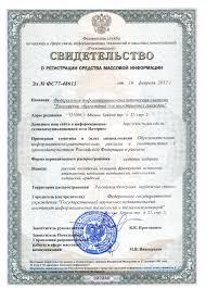 Образование в России для иностранных граждан Образовательные  Свидетельство о регистрации средства массовой информации Эл n ФС 77 48613 от 16 февраля 2012 года