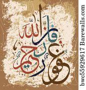 Bismillah logo vector cdr free download 1000 gambar kaligrafi bismillah arab cara membuat kaligrafi terbaru. 754 Bismillah Posters And Art Prints Barewalls