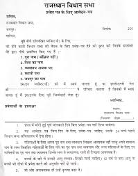 Letter In Hindi Format Platinum Class Limousine