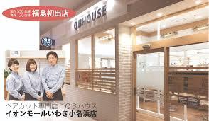 Qbハウス イオンモールいわき小名浜店 Cocolinkいわき いわき市の地域