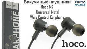 Вакуумные наушники Hoco M7 <b>Universal</b> Metal <b>Wire Control</b> ...