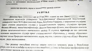 Нострификация признание украинского диплома о высшем образовании  признанный диплом бакалавра