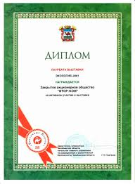 Награды АО Втор Ком   Диплом выставки Экология 2001