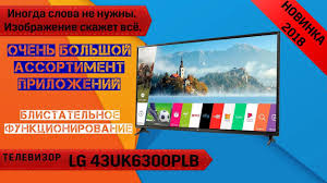 Обзор <b>телевизора LG</b> 43UK6300 (SMART TV, <b>4K</b>). Покупать или ...