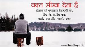 Very Sad Images In Hindi True Life Status Quotes Hd Shayari Pics