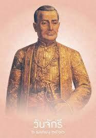 น้อมรำลึกถึงพระมหากรุณาธิคุณ วันจักรี ๖ เมษายน ๒๕๖๒ วันที่ระลึกถึงมหาจักรีบรมราชวงศ์  เป็นวันที่พระบาทสมเด็จพระรามาธิบดีศรีสินทรมหาจักรีบ… | กราฟิกดีไซน์,  สติกเกอร์