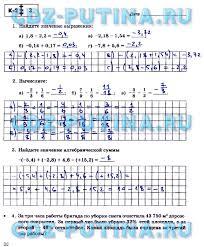 ГДЗ по математике класс контрольные работы Зубарева Лепешонкова 22