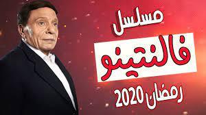 مسلسل فالنتينو للنجم عادل امام | تفاصيل + قصة المسلسل | رمضان 2020 🔥🔥 -  YouTube