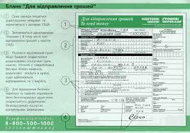 Бланк для отправки денежного перевода Бланк для отправки денежного перевода