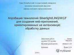 Презентация на тему Кафедра Кибернетика Дипломная работа по  Апробация технологий silverlight linq wcf для создания web приложений ориентированных на интенсивную