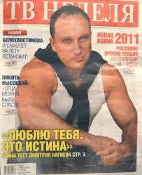 фото тату у дмитрия нагиева