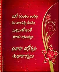 Marriage Day Greetings In Telugu Free Download, Telugu Pelli Roju ... via Relatably.com
