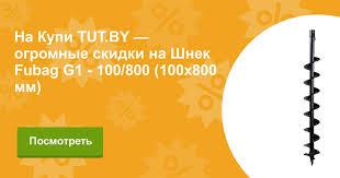 Купить Шнек <b>Fubag G1</b> - 100/800 (100x800 мм) в Минске с ...
