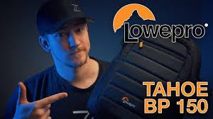 <b>Lowepro Tahoe BP</b> 150 Camera Backpack Review in 2019 | 4 Years ...