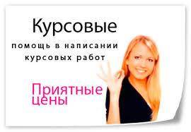 Услуги компании Теоретик  Курсовая работа на заказ