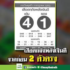 หวยไทยรัฐ - งวดก่อนเข้า 2...