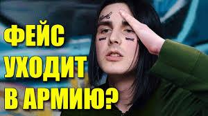 фейс уходит в армию новости блокировки Himan мартыненко и шапика