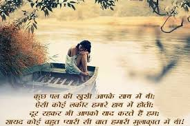 Love Short Quotes For Her In Hindi Hover Me Beauteous Cute Love Quotes For Your Boyfriend In Hindi