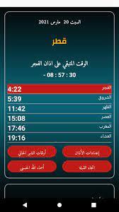 مواقيت الصلاة قطر بدون أنترنت for Android - APK Download