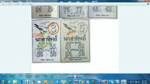 Thai Lottery Result Chart 2016 Full Thai Lottery Chart Clue Caroline Guitar Company Caroline