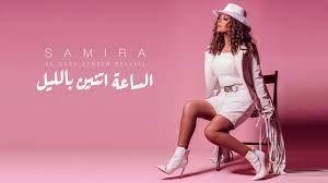Samira Said - Mon Cheri | Official Music Video | سميرة سعيد - مون شيري -  YouTube
