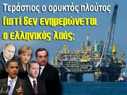 Αποτέλεσμα εικόνας για αξία του ελληνικού ορυκτού πλούτου