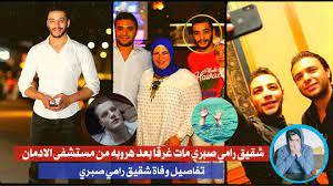 وفاة شقيق رامي صبري بعد هروبه من مصحة لعلاج الا.د مان غرقا فى الترعة -  YouTube