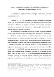Договор возмездного оказания медицинских услуг Дипломная Дипломная Договор возмездного оказания медицинских услуг 6