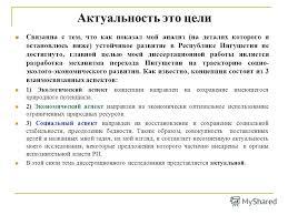 Презентация на тему Т М Хаматханов Диссертация на соискание  4 Актуальность