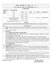 sales tax assistant exam syllabus 2014 15 tax assistant