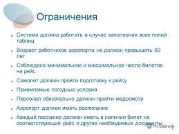 Презентация на тему Курсовая работа База данных Аэропорт  7 Ограничения
