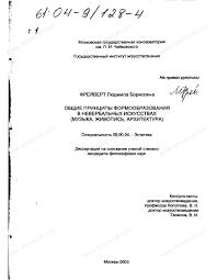 Диссертация на тему Общие принципы формообразования в  Диссертация и автореферат на тему Общие принципы формообразования в невербальных искусствах Музыка живопись