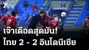 ไฮไลท์ : ไทย [2] - [2] อินโดนีเซีย   ฟุตบอลโลก 2022 รอบคัดเลือกโซนเอเชีย    03-06-64